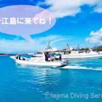 伊江島ダイビング2019年