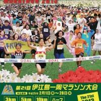 第21回伊江島マラソン
