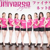 2014 ミス・ユニバース・ジャパン(MUJ) 福岡大会