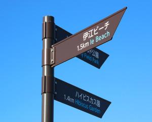 伊江島の道案内