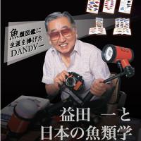 益田 一 と日本の魚類学 ~魚類図鑑に生涯を捧げたDANDY~