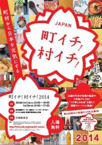『町イチ!村イチ!2014』のポスター