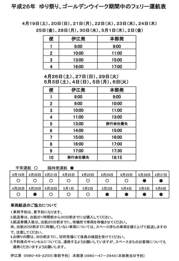 平成26年 ゆり祭り・GW期間中の伊江島フェリー運航表