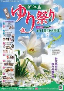 第19回伊江島ゆり祭りポスター