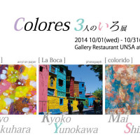 「Colores 3人のいろ展」 @雲茶 2014年10月