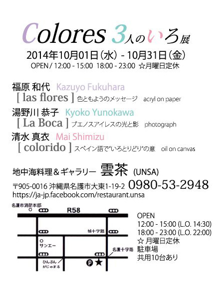 「Colores 3人のいろ展」 詳細