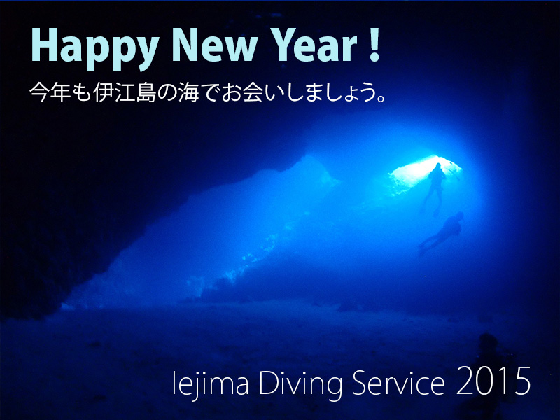 2015年 伊江島ダイビングサービスの年賀状