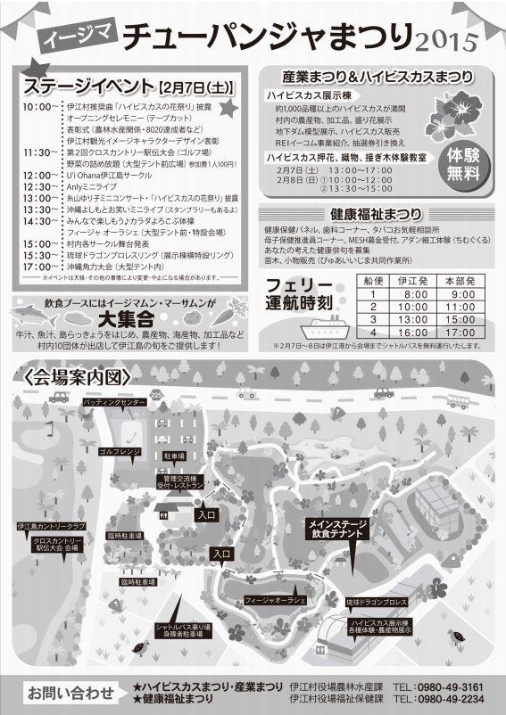 伊江島チューパンジャまつり2015 イベント