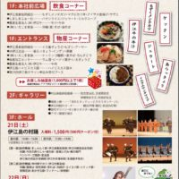 いめんしょり伊江島んかい 観光・物産と芸能フェア
