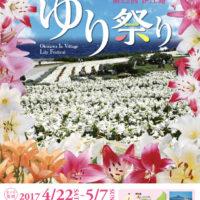 2017年第22回伊江島ゆり祭りのポスター