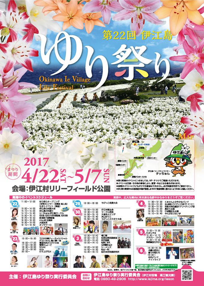 第22回伊江島ゆり祭りポスター