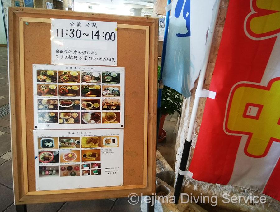 伊江島 海人食堂の営業時間