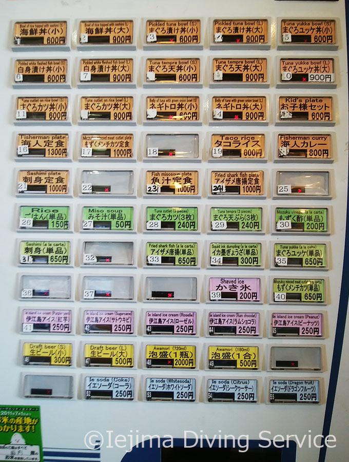 伊江島 海人食堂の自動販売機メニュー