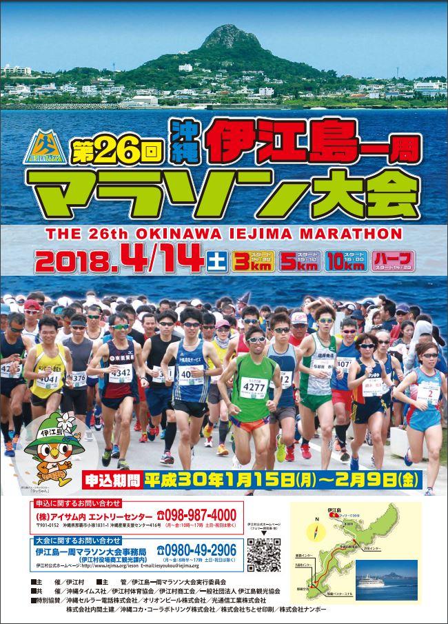 第26回伊江島一周マラソン大会ポスター