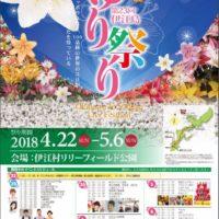 第23回伊江島ゆり祭りポスター