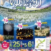 2020年第25回伊江島ゆり祭りポスター