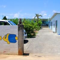 伊江島ダイビングサービスのショップ兼自宅
