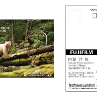 「内藤 洋 写真展」六本木フジフイルムスクエア