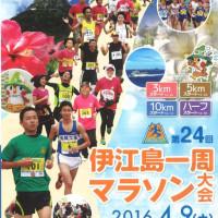 第24回 伊江島一周マラソン大会