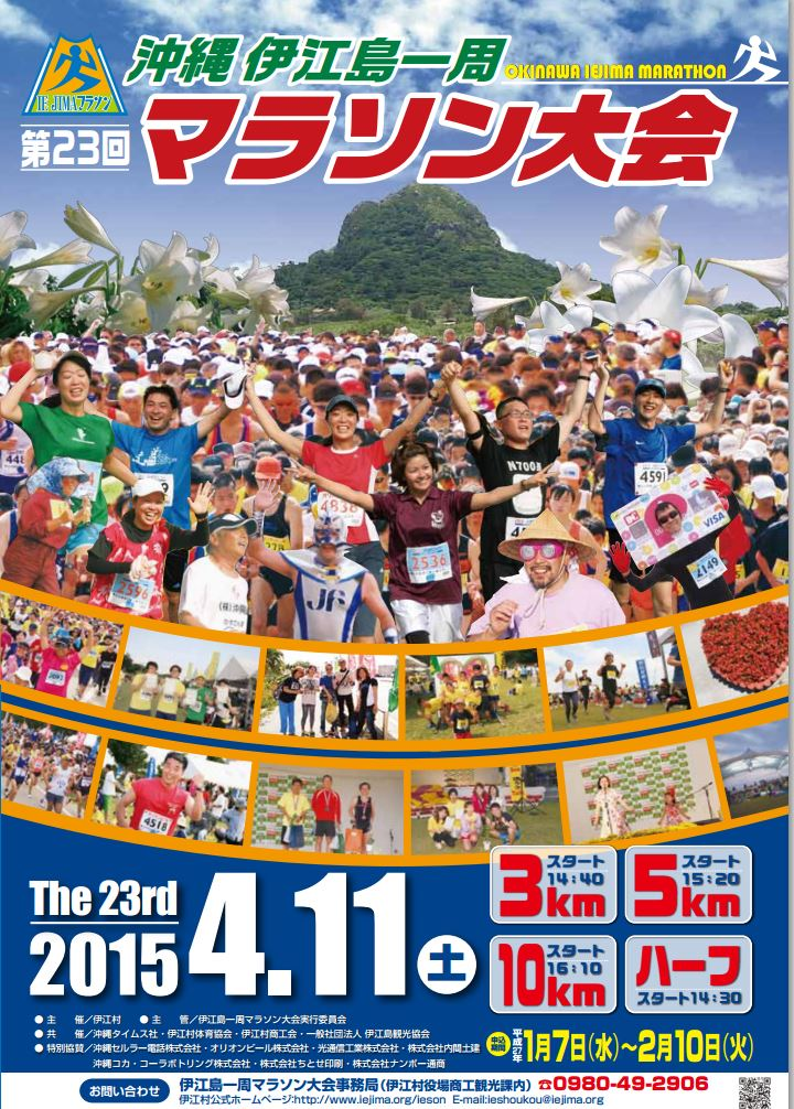 第23回伊江島一周マラソン