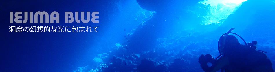 伊江島の洞窟ブルー