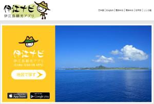 伊江島観光アプリ|伊江ナビ