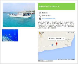 伊江島ダイビングサービスのページ