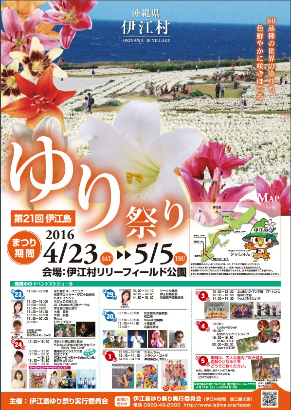 「第21回伊江島ゆり祭り」ポスター