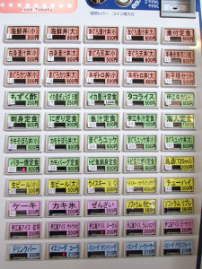 海人食堂の食券販売機
