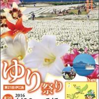 第21回伊江島ゆり祭りポスター